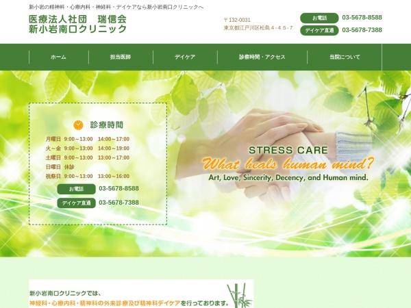 Screenshot of shinkoiwa-minami-cl.com