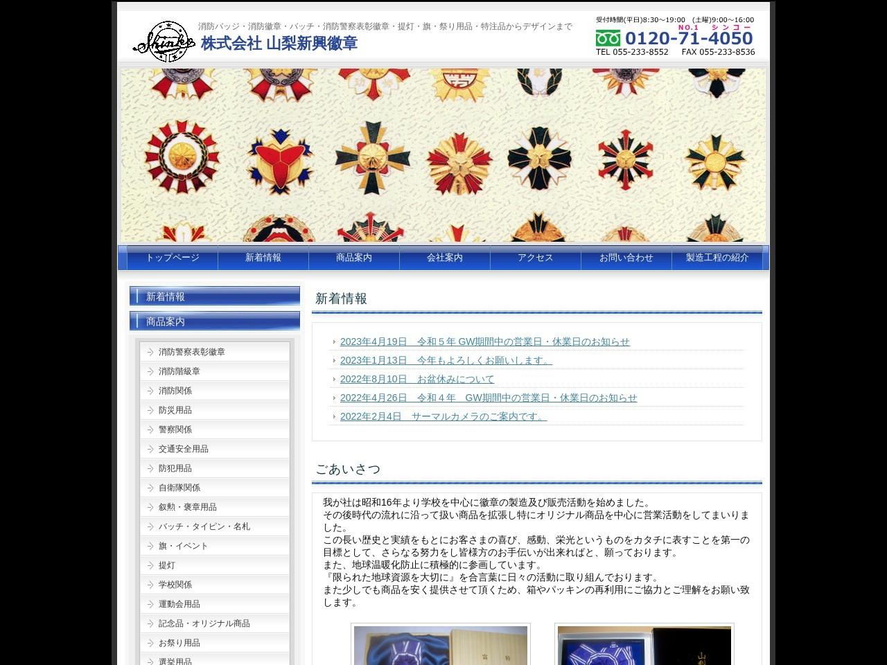 株式会社山梨新興徽章