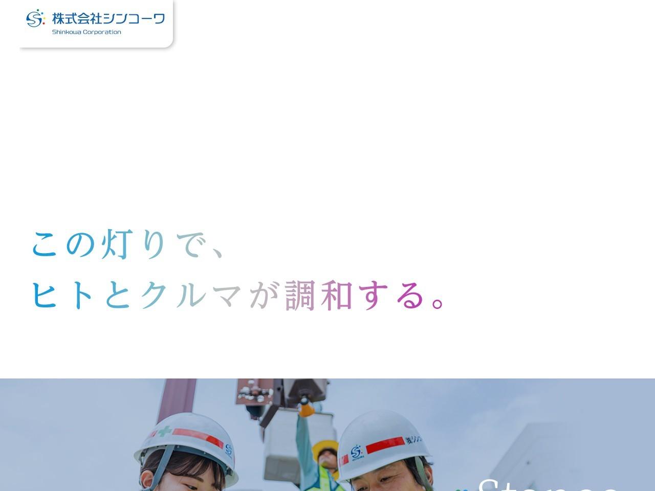 株式会社シンコーワ静岡営業所