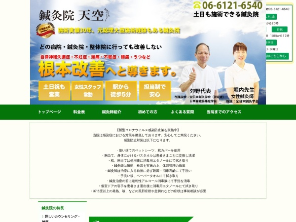 Screenshot of shinkyu-tenku.com