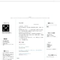 Screenshot of shinkyuunakagawa.blog15.fc2.com