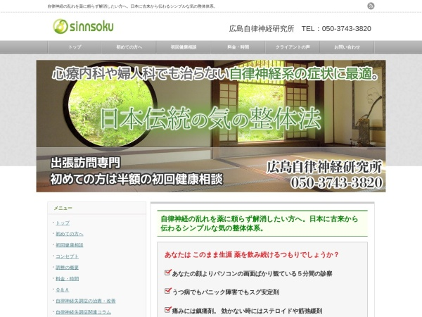 Screenshot of shinnsoku.org