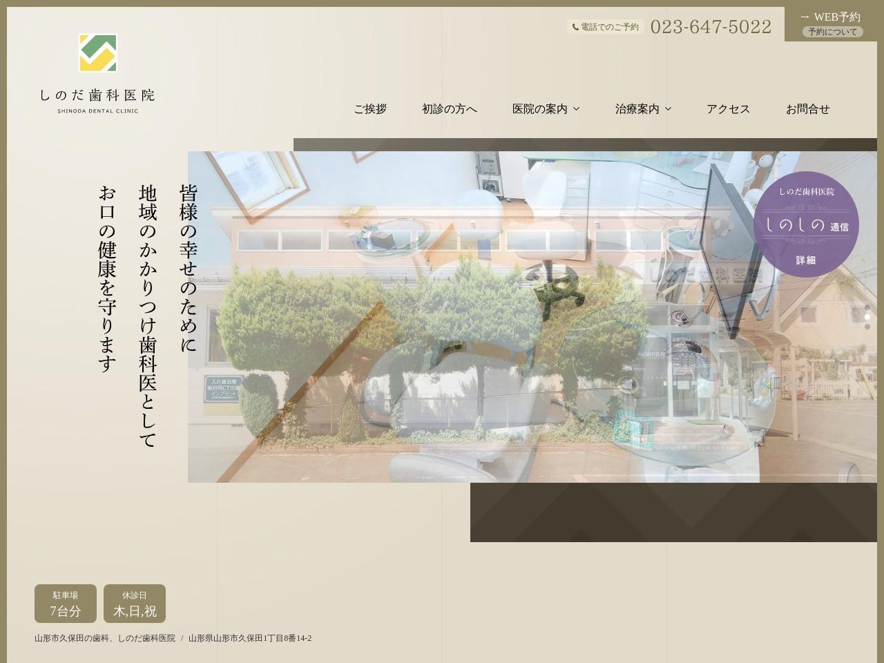 しのだ歯科医院 (山形県山形市)