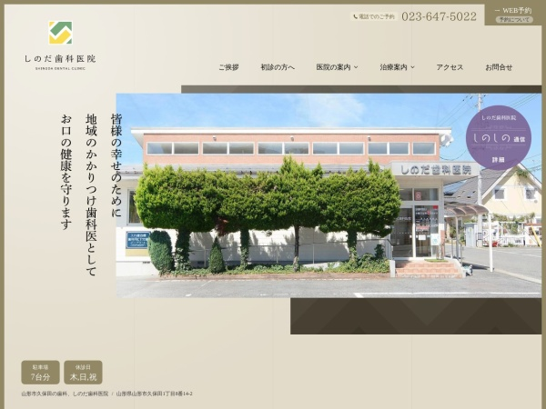 http://shinoda-d.jp/