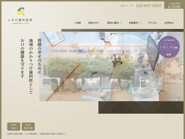Screenshot of shinoda-d.jp