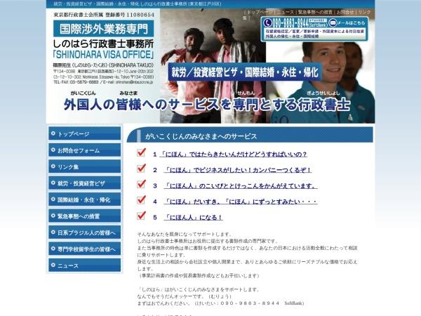 Screenshot of shinohara-visaoffice.com