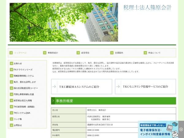 http://shinoharakaikei.tkcnf.com
