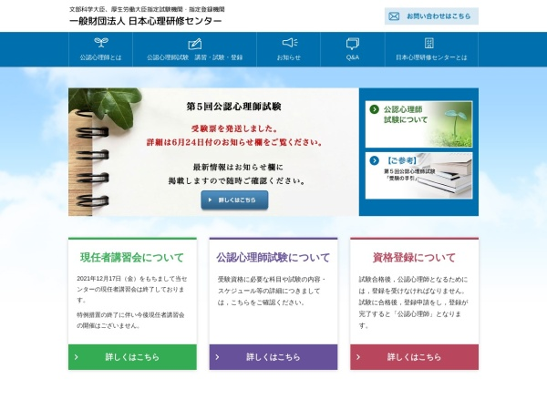 http://shinri-kenshu.jp/