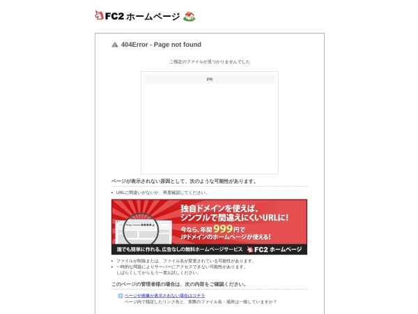 Screenshot of shintakuservice.web.fc2.com