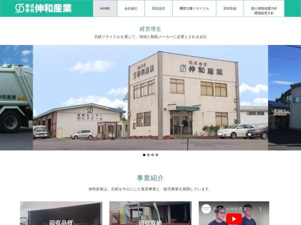Screenshot of shinwa-sangyou.com