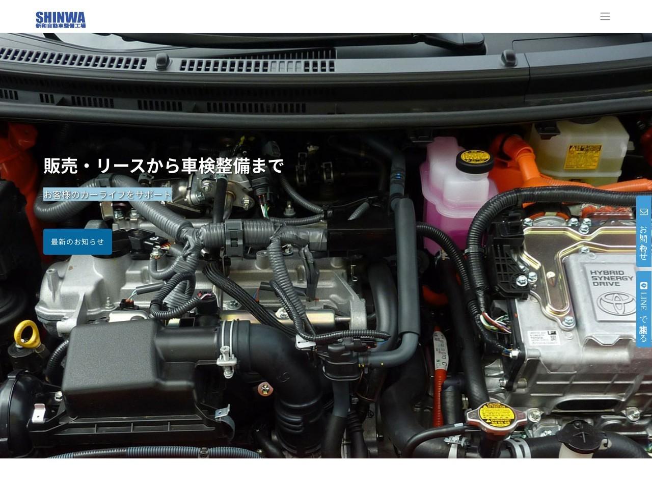 有限会社新和自動車整備工場