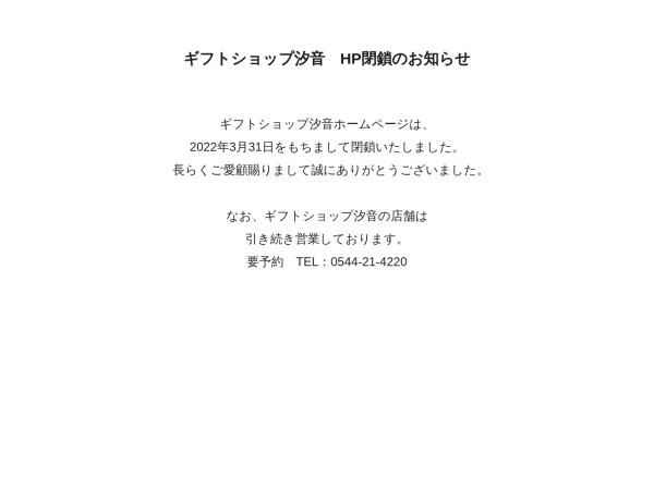 http://shion-gift.com