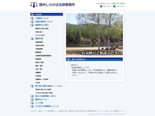 http://shirakaba-law.jp/