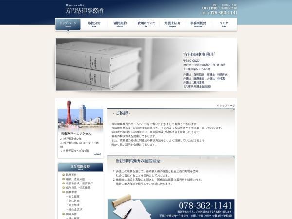 Screenshot of shirakawa-hongo.com