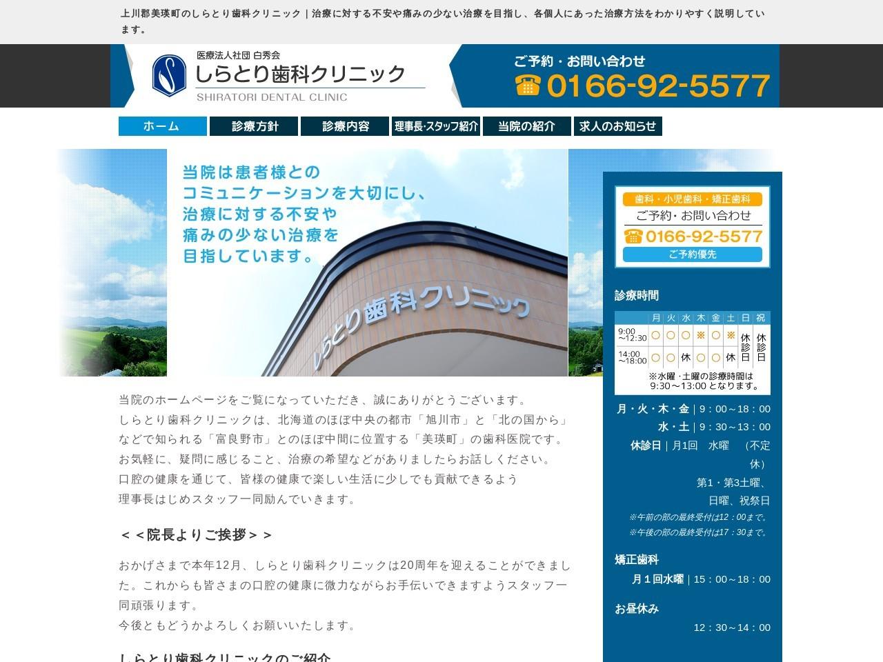 しらとり歯科クリニック (北海道上川郡美瑛町)