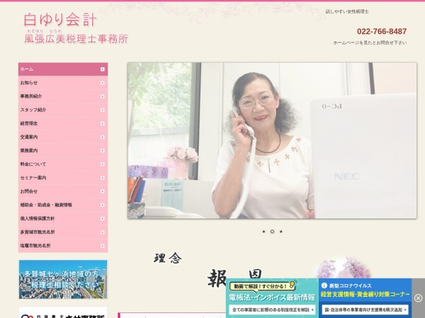 http://shirayuri-kaikei.tkcnf.com
