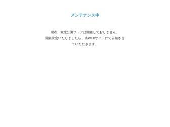 http://shirokitakouenfair.com/