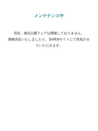 Screenshot of shirokitakouenfair.com