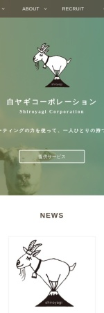 http://shiroyagi.co.jp/