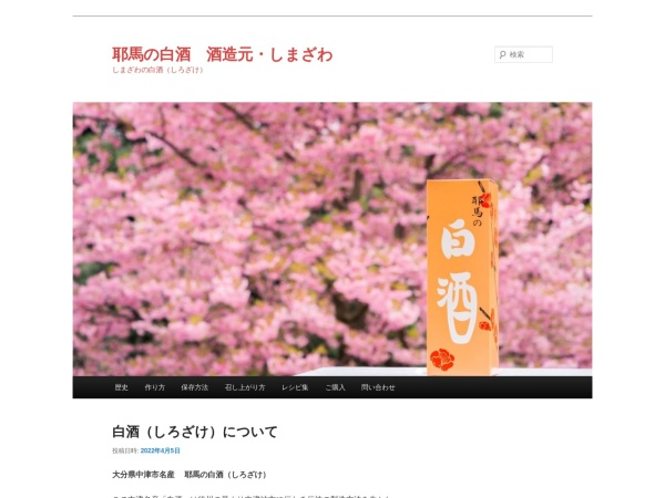 http://shirozake.net