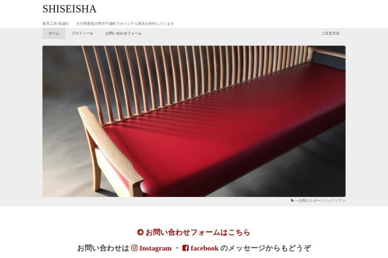 Screenshot of shiseisha.com