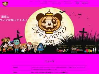 http://shitamachi-halloween.com