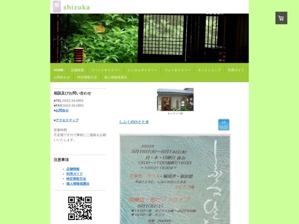 Screenshot of shizuka3.com