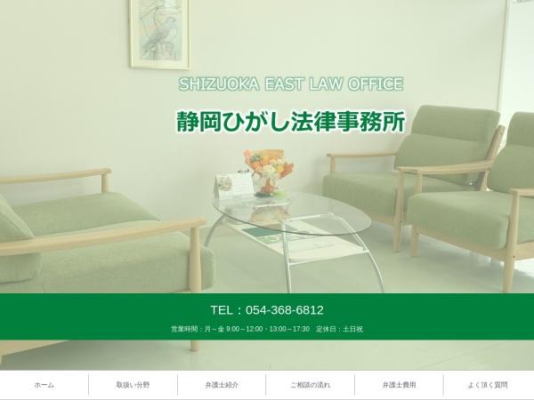 Screenshot of shizuoka-east.com