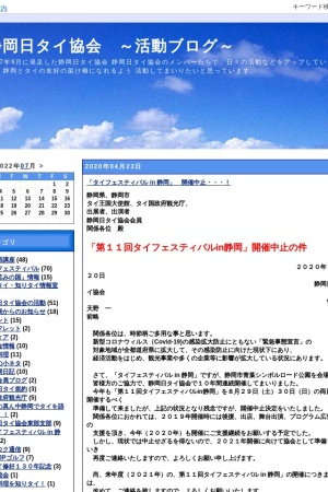 Screenshot of shizuokathai.eshizuoka.jp