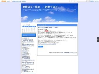 http://shizuokathai.eshizuoka.jp/c37066.html