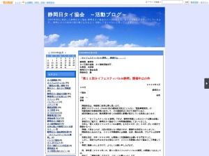 http://shizuokathai.eshizuoka.jp