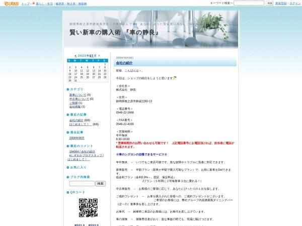 Screenshot of shizuyoshi1.eshizuoka.jp
