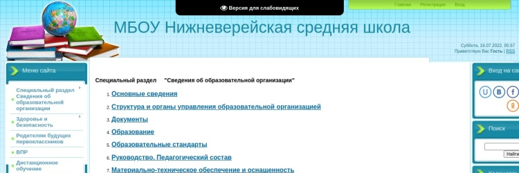 Screenshot of shkola-nvereja.ucoz.ru