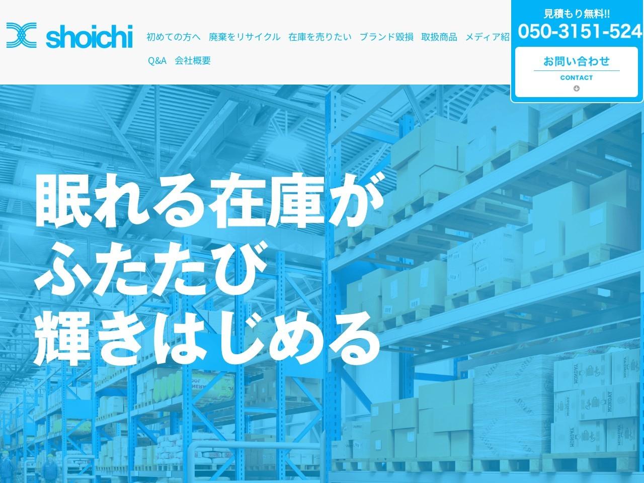 在庫処分サービスサイト shoichi