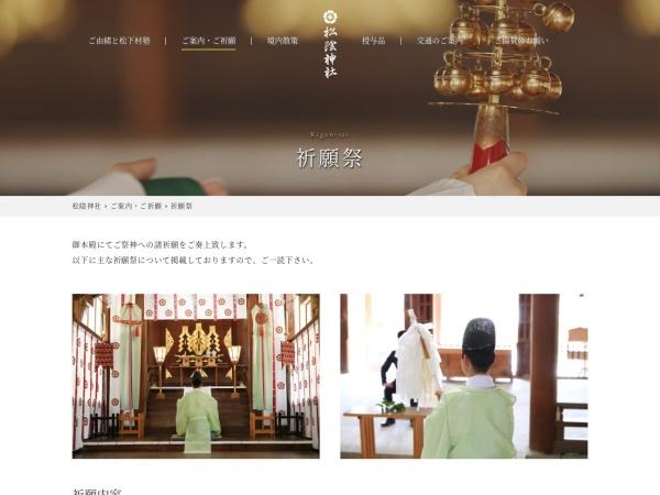 Screenshot of shoin-jinja.jp