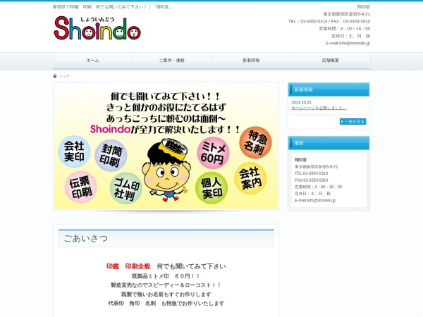 Screenshot of shoindou.com