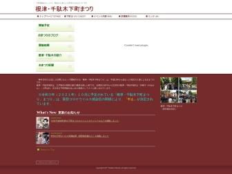 http://shoji.art.coocan.jp/festival/index.html