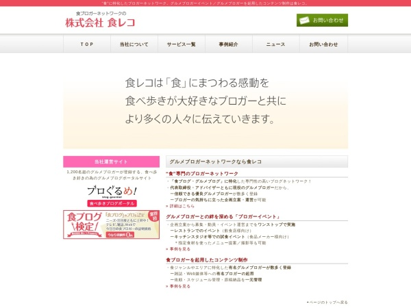 Screenshot of shokureco.co.jp