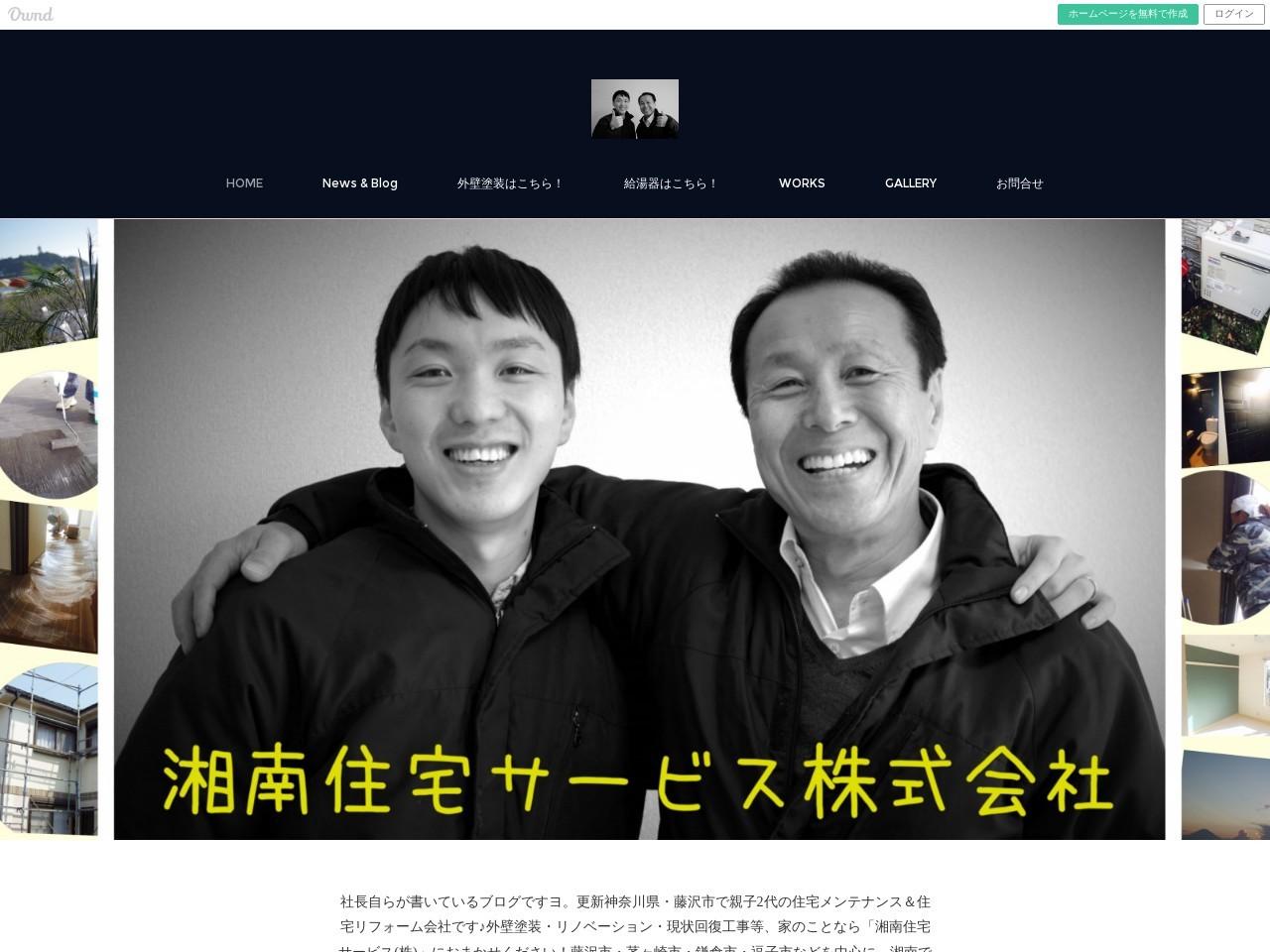 湘南住宅サービス株式会社