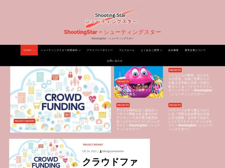 http://shootingstar.jp/