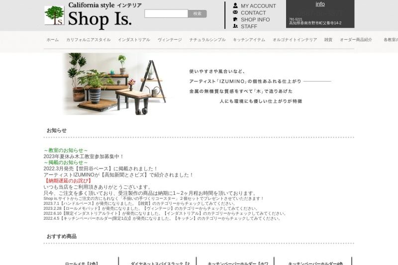 Screenshot of shop-is.com