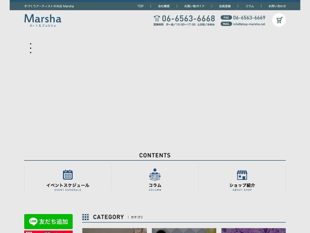 名前詩、似顔絵、お名前はんこなど手づくりアーティストのお店Marsha(マーシャ)
