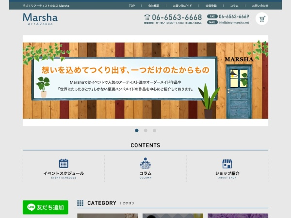 Screenshot of shop-marsha.net