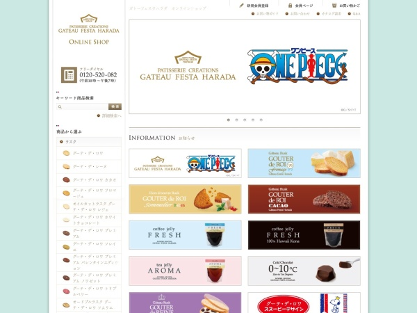 Screenshot of shop.gateaufesta-harada.com