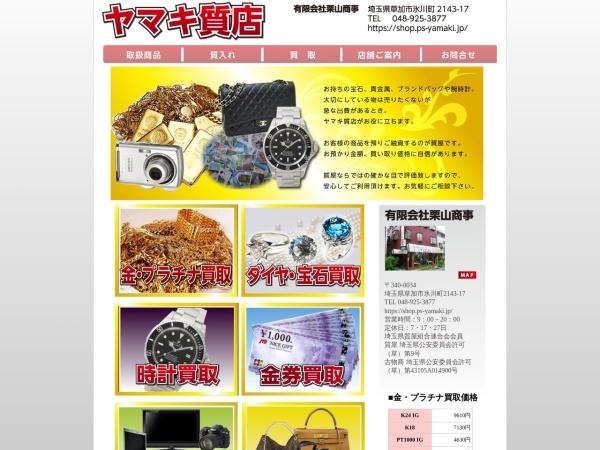 Screenshot of shop.ps-yamaki.jp