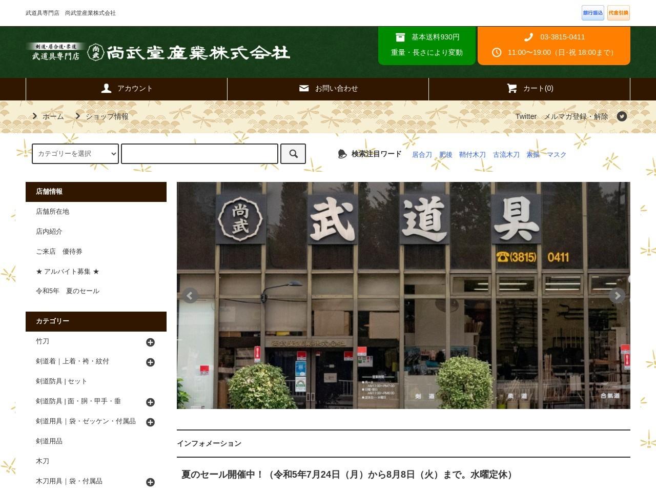 尚武堂産業株式会社