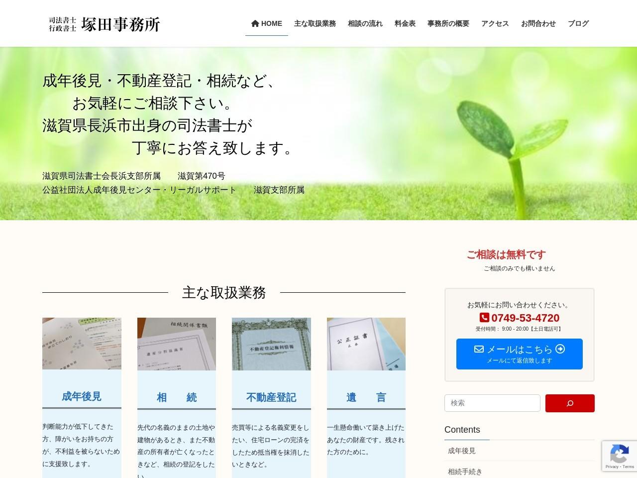 司法書士塚田事務所