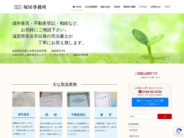 Screenshot of shoshi-tsukada.com