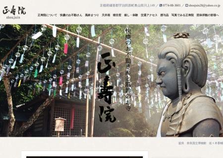 Screenshot of shoujuin.boo.jp