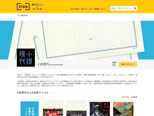 Screenshot of shousetsu-gendai.kodansha.co.jp